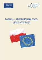 Польща -Європейський Союз