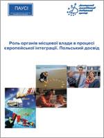 Роль місцевих органів влади в процесі європейської інтеграції