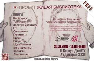 Постер, жива бібліотека Донецьк